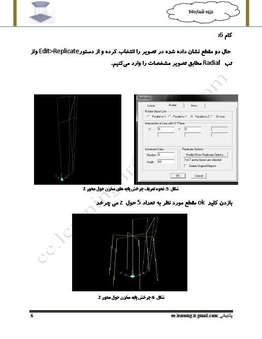 مدلسازی و طراحی مخزن هوایی آب در نرم افزار sap2000