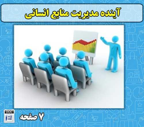 مقاله آینده مدیریت منابع انسانی
