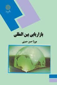پاورپوینت ارتباطات و مذاكرات در فعالیتهای بازاریابی بین المللی (فصل سوم کتاب بازاریابی بین المللی تالیف دکتر میرزا حسن حسینی)