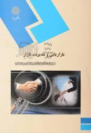 پاورپوینت فصل ششم کتاب بازاریابی و مدیریت بازار تالیف حسن الوداری با موضوع اهداف بازرگانی و سازمان بازاریابی
