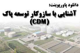 پاورپوینت آشنایی با ساز و کار توسعه پاک (CDM)
