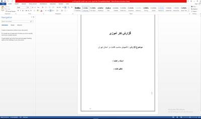 گزارش کارآموزی کاجهای مناسب کشت در استان تهران